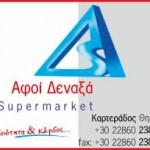 denaxaw logotypo