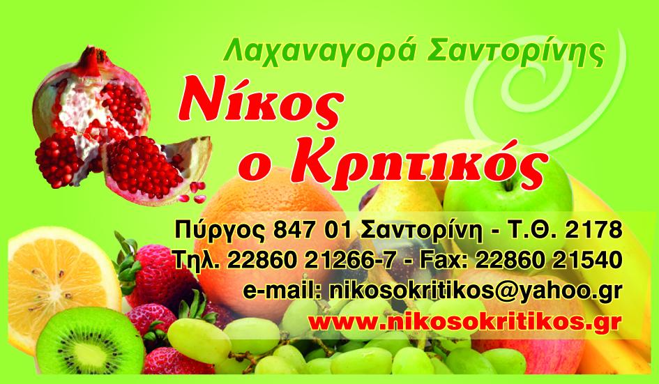 NIKOS O KRHTIKOS KARTA 2012 (1)