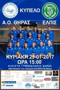 AFISA GIPEDOΚΥΠΕΛΟ120Χ80